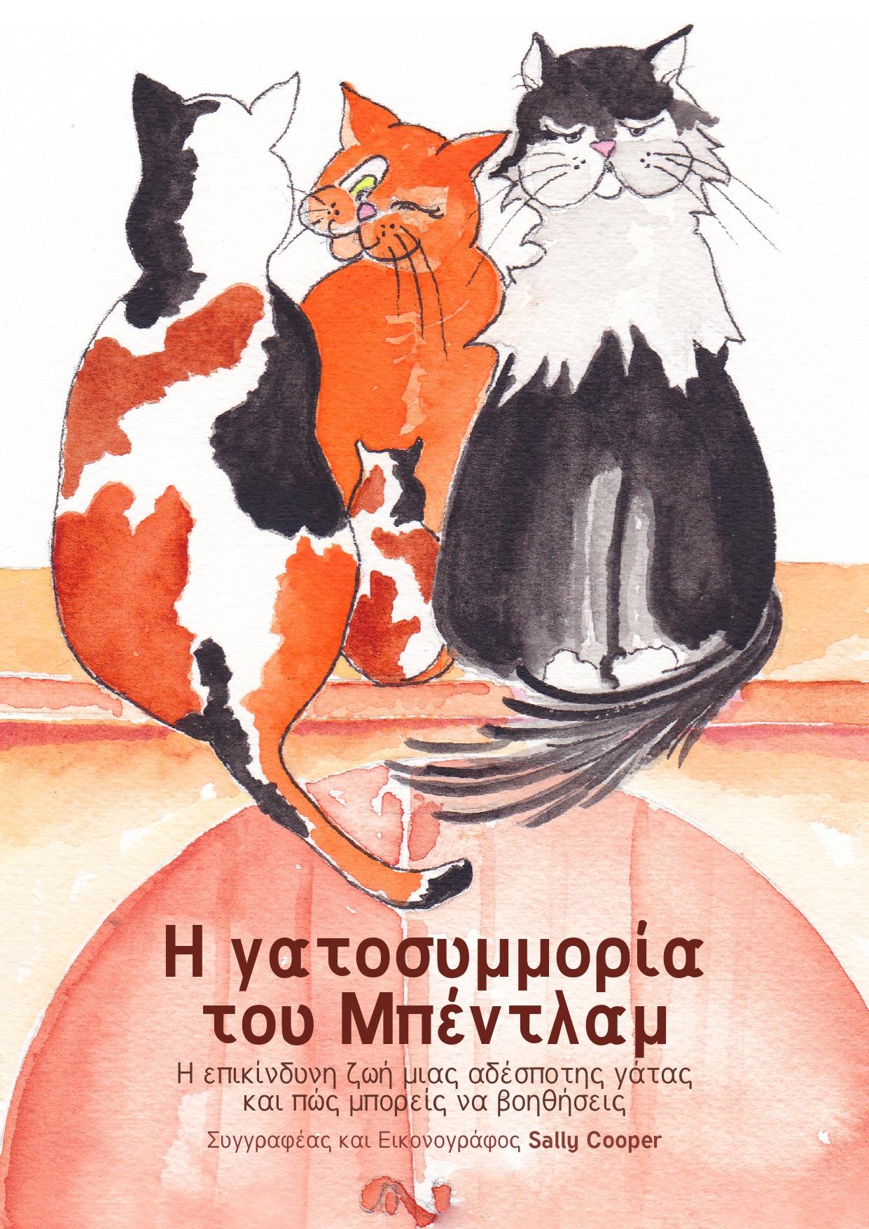 Εξώφυλλο ενός παραμυθιού που απεικονίζει μια γατο-συμμορία